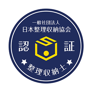 整理収納士ロゴ